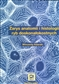 Zarys anatomii i histologii ryb doskonałokostnych