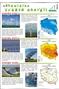 Odnawialne źródła energii - plansza dydaktyczna