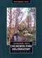 Chojnowski Park Krajobrazowy. Przewodnik