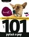 101 pytań o psy
