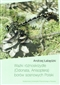 Ważki różnoskrzydłe (Odonata, Anisoptera) borów sosnowy