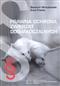 Prawna ochrona zwierząt doświadczalnych