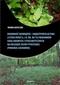 Zmienność wewnątrz- i międzypopulacyjna Listera ovata