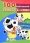 100 kolorowanek Zwierzęta i ich dzieci