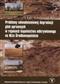 Problemy odwodnieniowej degradacji gleb ...