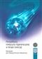 Perspektywy medycyny regeneracyjnej w terapii zwierząt